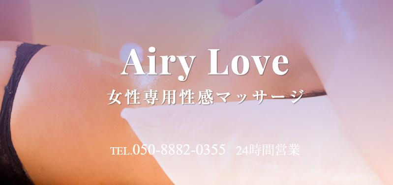 Airy Love東京23区、近郊、埼玉、千葉、神奈川 / 出張性感マッサージ