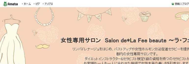 Salon de*La Fee beaute ~ラ・フェボーテ~