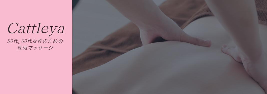 50代,60代女性のための性感マッサージ Cattleya