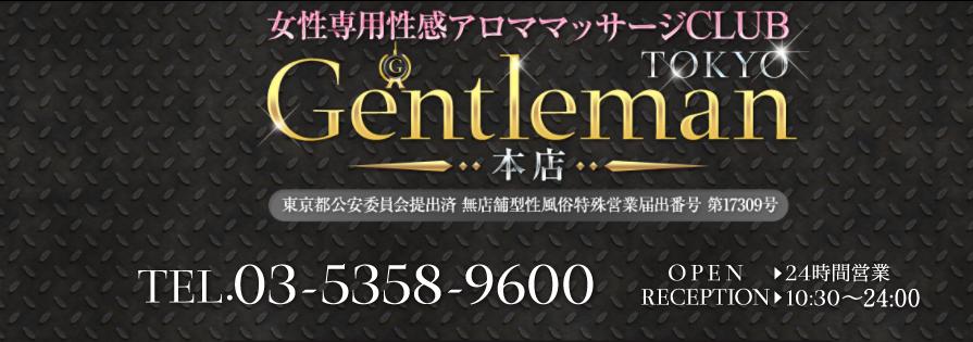 Gentleman TOKYO東京 / 出張性感マッサージ