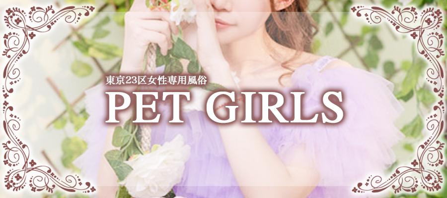 女性専用風俗PET GIRLS東京23区 / 出張性感マッサージ