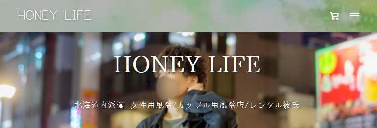 HONEY LIFE