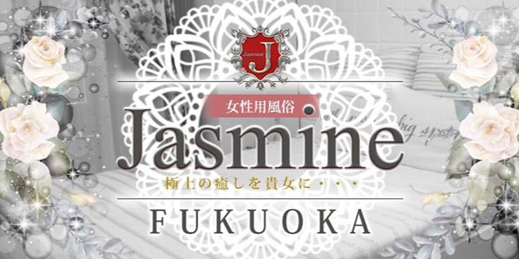 Jasmine FUKUOKA福岡県 / 出張性感マッサージ
