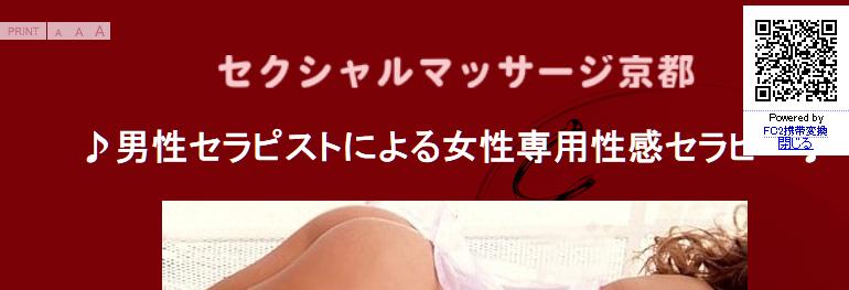 セクシャルマッサージ京都