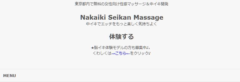 Nakaiki Seikan Massage