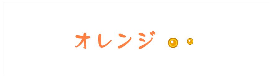 リフレッシュ性感 オレンジ