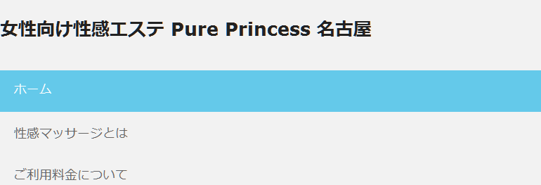 Pure Princess 名古屋