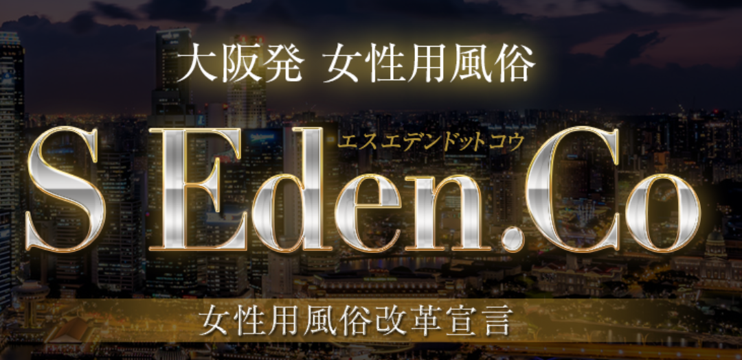 S Eden.Co