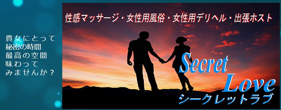 Secret Love シークレットラブ