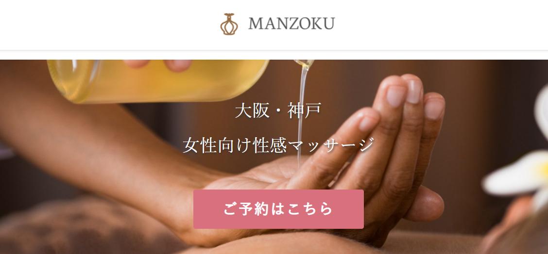 Manzoku(マンゾク)