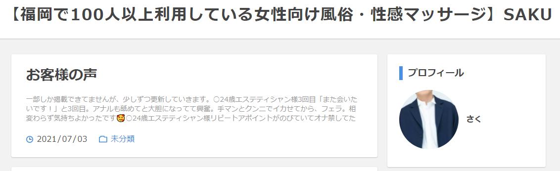 【福岡で100人以上利用している女性向け風俗・性感マッサージ】SAKU