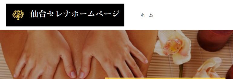 女性専用性感マッサージ 仙台セレナ