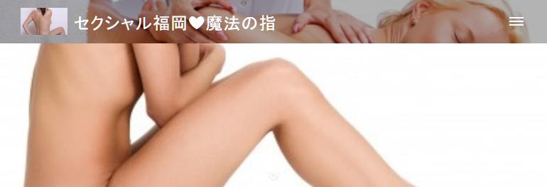セクシャル福岡魔法の指