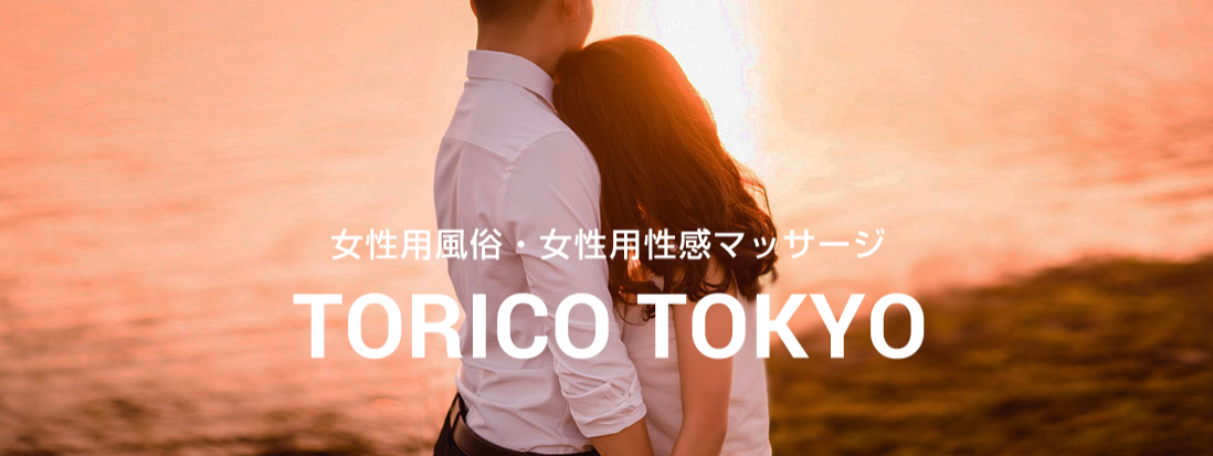 TORICO TOKYO東京 / 出張性感マッサージ