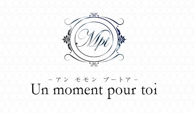 女性専用性感マッサージ【アンモモ】(アンモモンプートア)