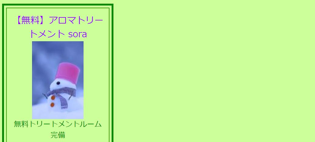 【無料】アロマトリートメントsora